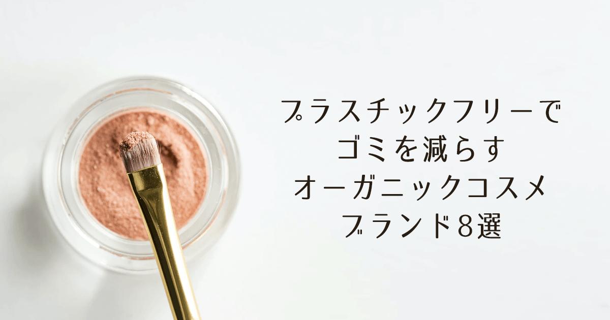 プラスチックフリーでゴミを減らすオーガニック化粧品(コスメ)ブランド8選