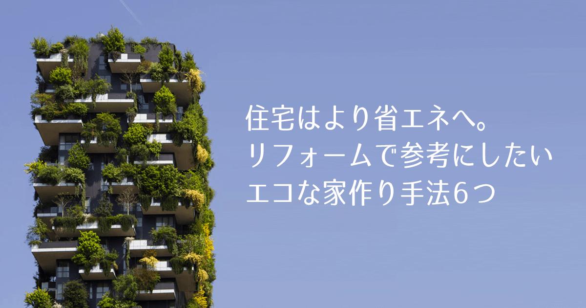 住宅はより省エネへ。リフォームで参考にしたいエコな家作り手法7つ
