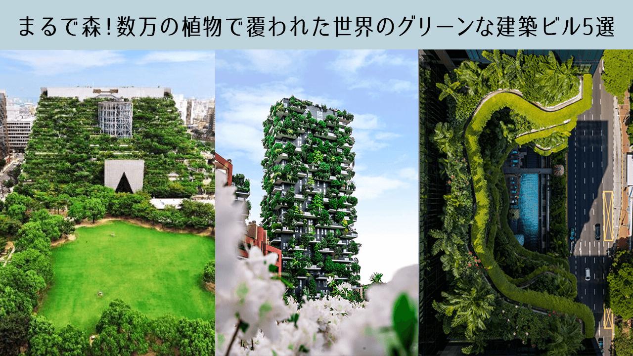 まるで森!数万の植物で覆われた世界のグリーンな建築ビル5選