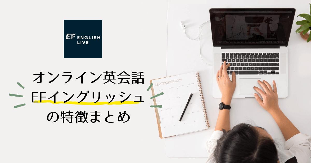 【受講2ヶ月目】オンライン英会話のEFイングリッシュの特徴まとめ(ビジネス英語強い&ネイティブ講師)