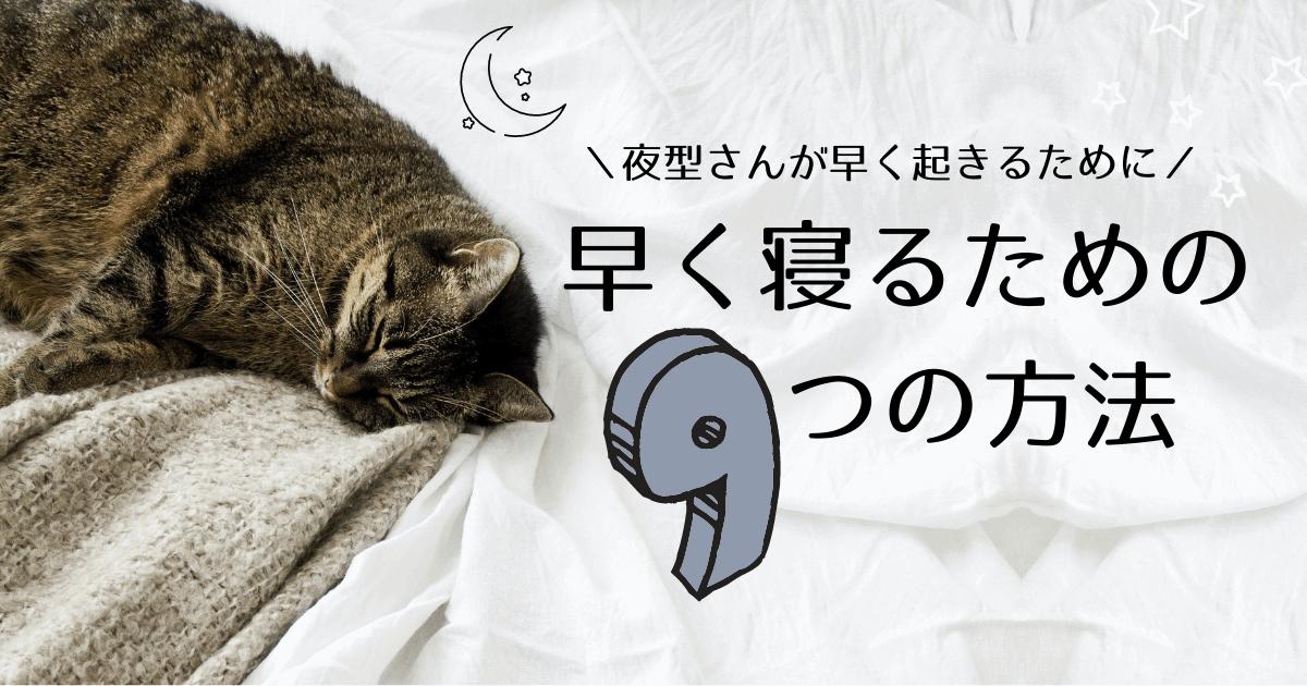 早起きするために。夜型さんが早く寝る方法のおすすめ9つ