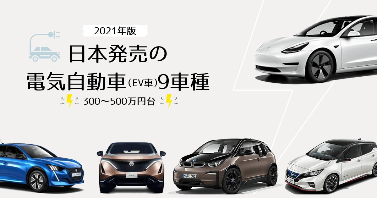【2021年版】日本発売の電気自動車(EV車)9車種・価格ランキング(300〜500万円台)