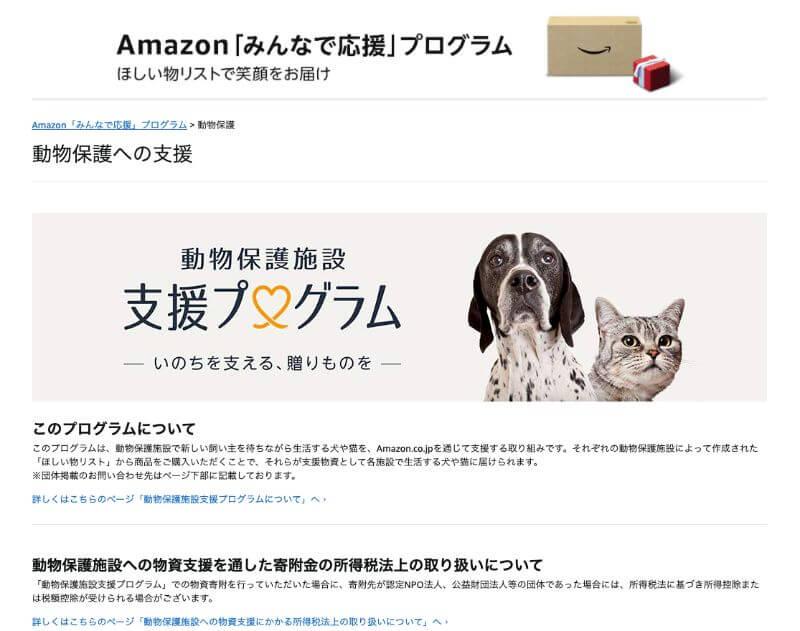 アマゾン・ジャパン動物保護施設の支援プログラム