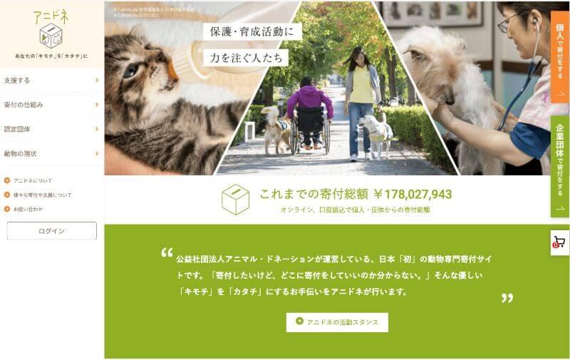 動物専門の寄付サイト「アニドネ」
