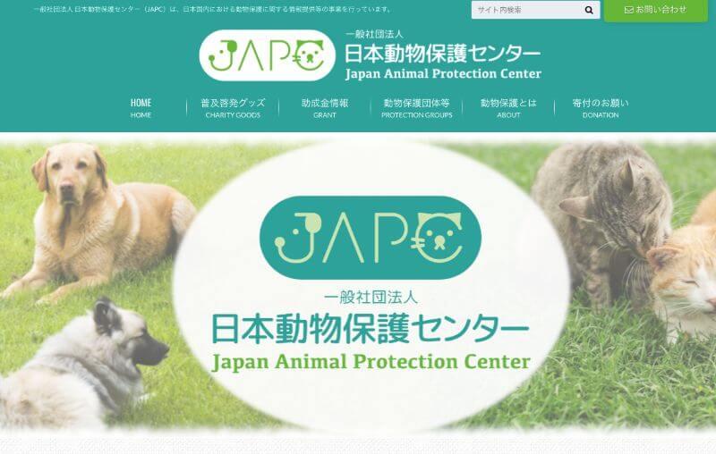 一般社団法人日本動物保護センター