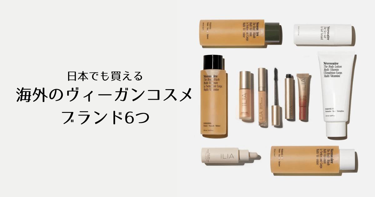 日本でも買える海外のヴィーガン・コスメ(化粧品)ブランド6つ